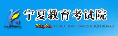 2019宁夏美术联考/统考成绩查询入口