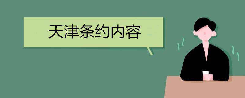 天津条约内容