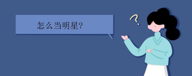 怎么当明星.jpg