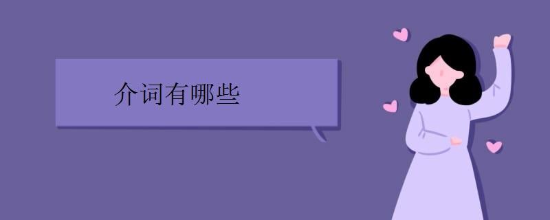 介词有哪些.jpg