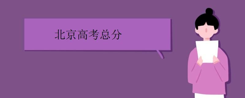 北京高考总分.jpg