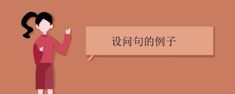 设问句的例子.jpg