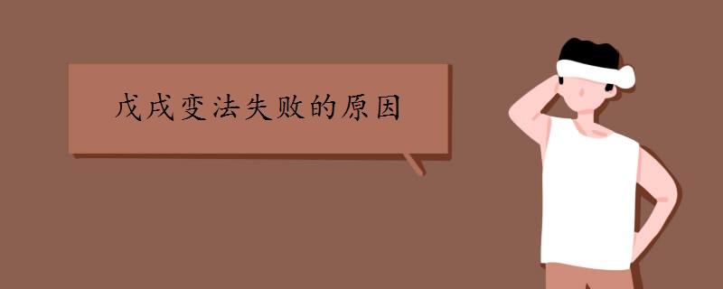 戊戌变法失败的原因