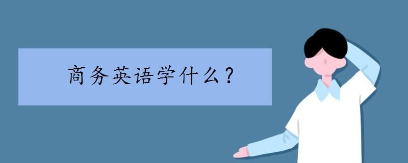 商务英语学什么