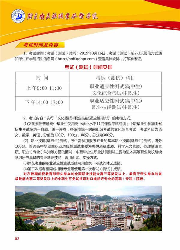 黔东南民族职业技术学院分类考试招生简章