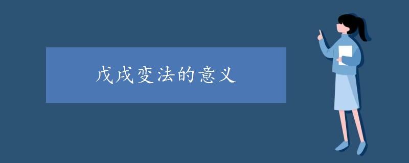 戊戌变法的意义是什么