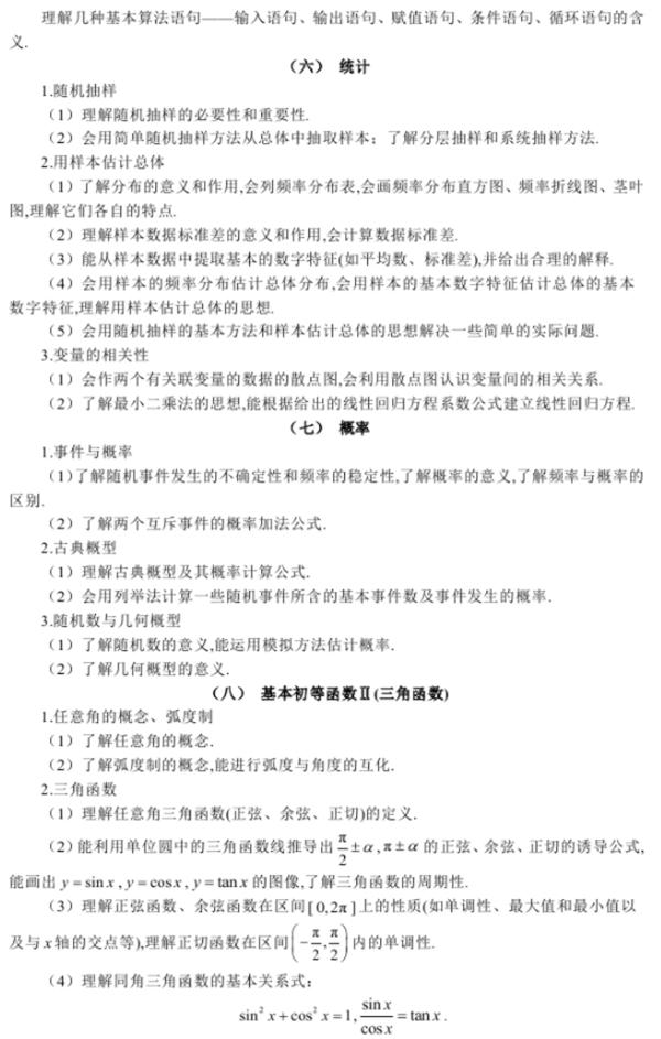 2019年全国新课标高考文科考试大纲(完整)