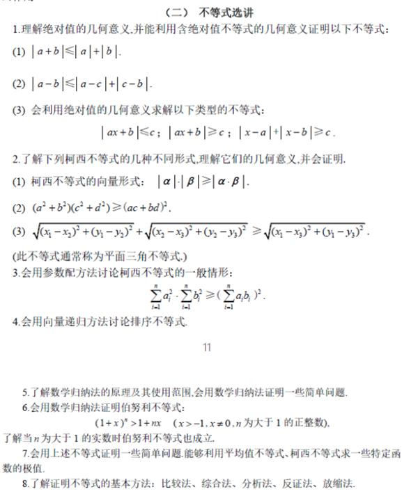 2019年全国新课标高考理科数学考试大纲(完整)