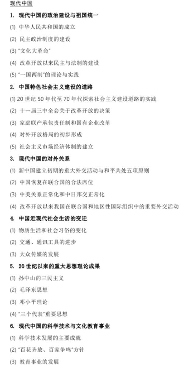 2019年全国新课标高考历史考试大纲(完整)
