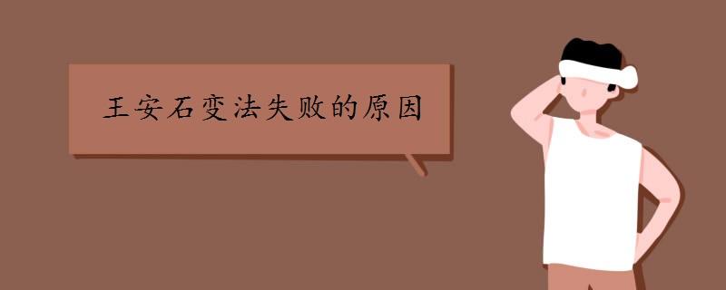 王安石变法失败的原因是什么
