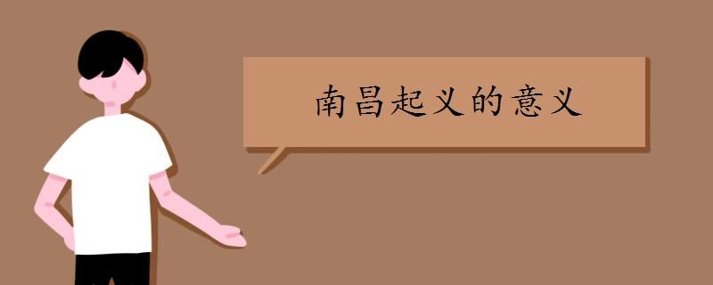 南昌起义的意义是什么