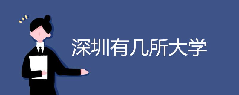 深圳有几所大学