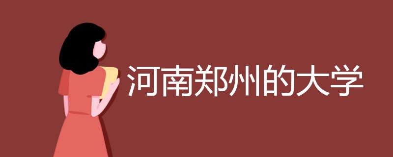 河南郑州的大学有哪些 本科专科学校名单