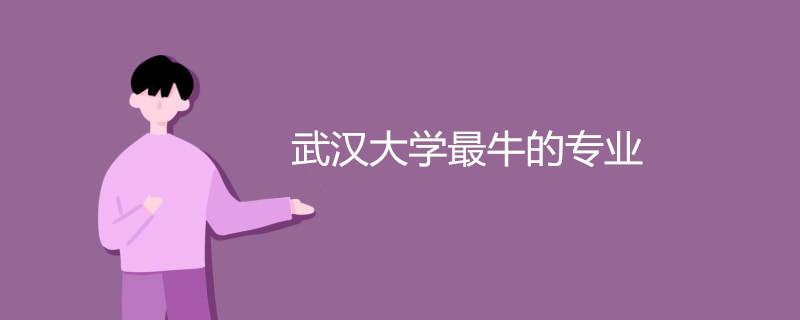 武漢大學最牛的專業是什么