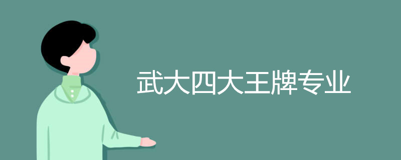 武大四大王牌专业