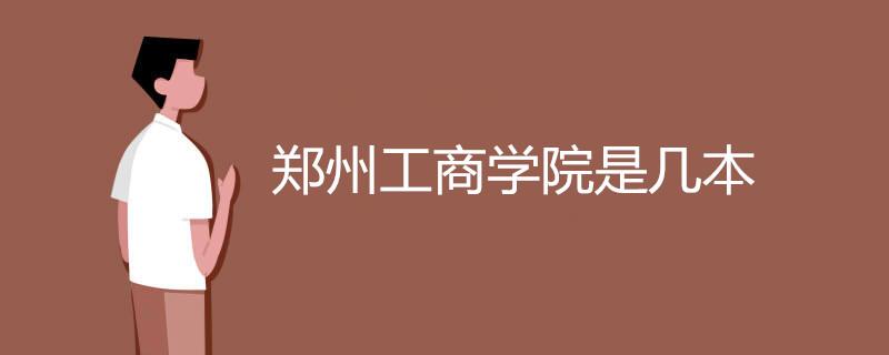 郑州工商学院是几本