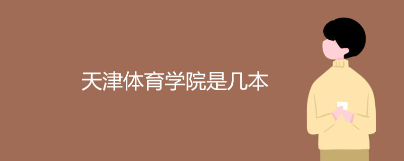 天津体育学院是几本