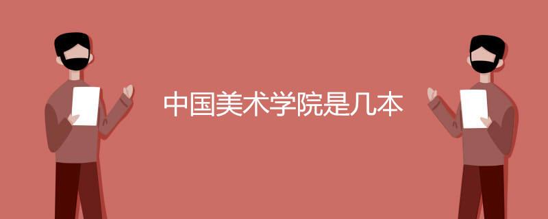 中国美术学院是几本