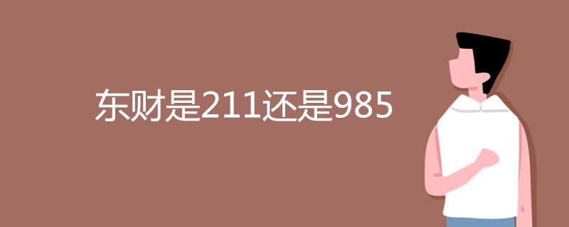 东财是211还是985