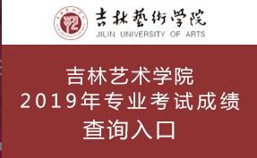 吉林艺术学院校考成绩查询入口