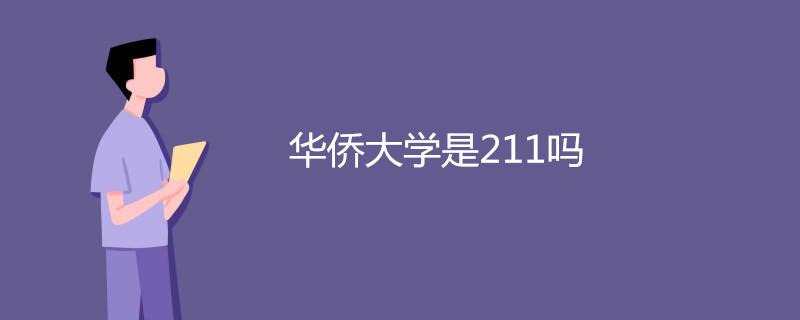 华侨大学是211吗