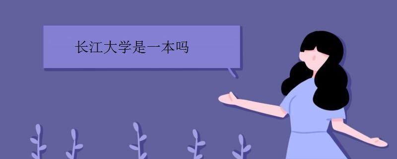 长江大学是一本吗