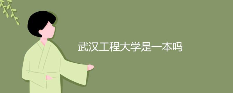 武汉工程大学是一本吗