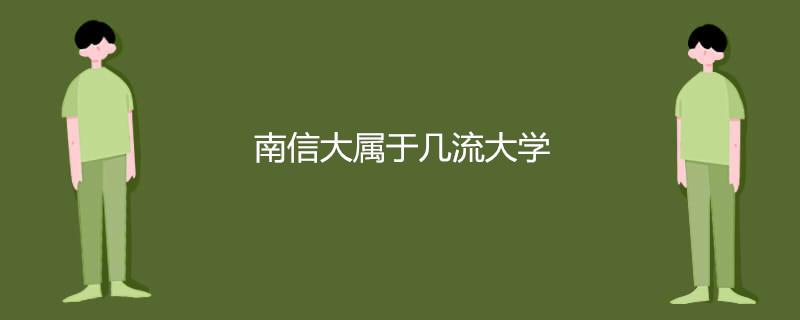南信大属于几流大学