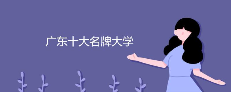 广东十大名牌大学