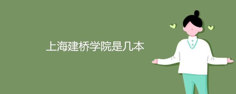 上海建桥学院是几本