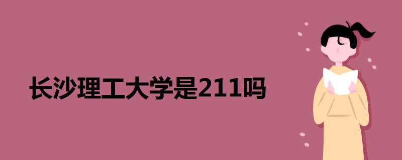 长沙理工大学是211吗