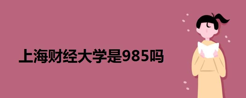 上海财经大学是985吗