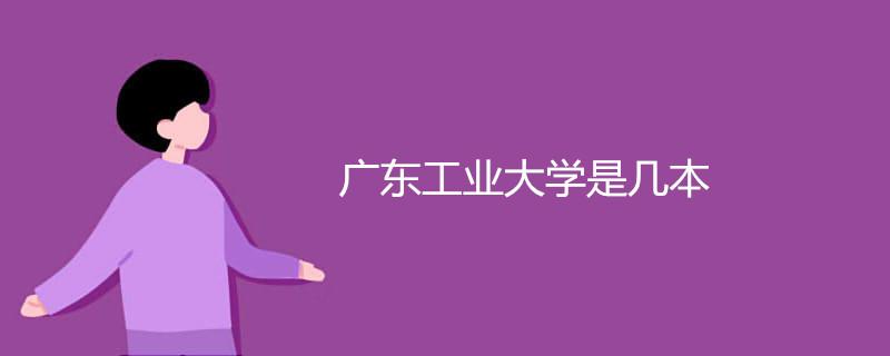 广东工业大学是几本