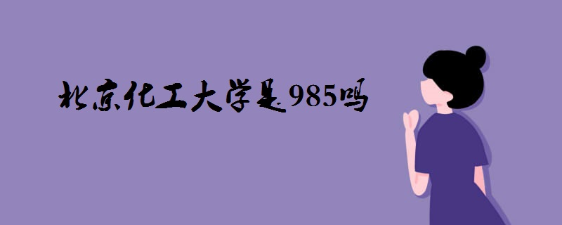 北京化工大学是985吗
