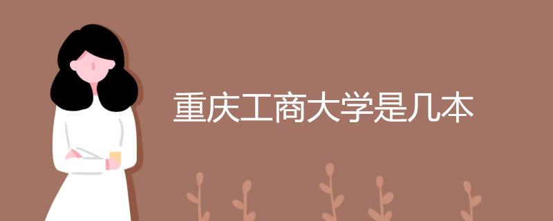 重庆工商大学是几本
