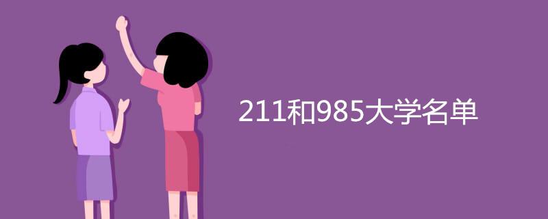 211和985大学名单