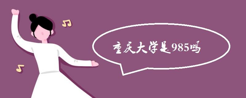 重庆大学是985吗