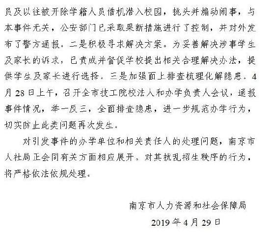 通报南京高校虚假招生具体文件