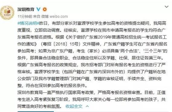 深圳教育局回应高考移民
