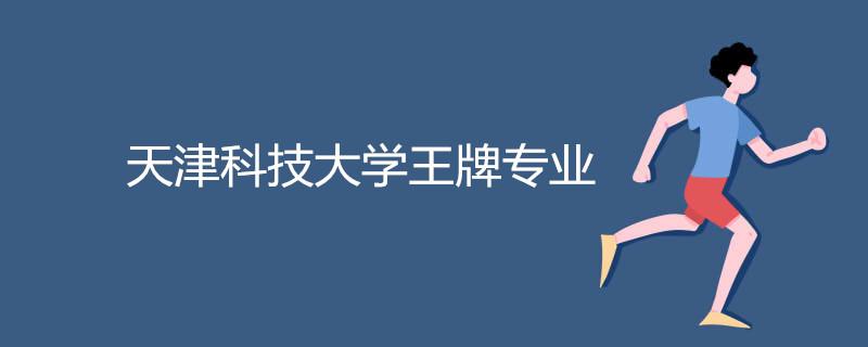 天津科技大学王牌专业
