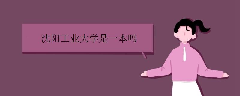 沈阳工业大学是一本吗