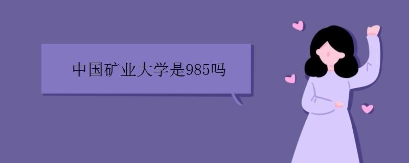 中国矿业大学是985吗