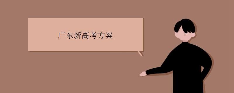 广东新高考方案