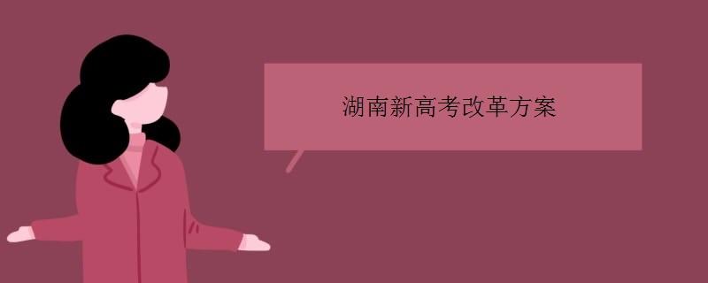 湖南新高考改革方案