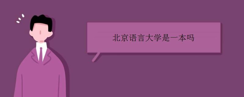 北京语言大学是一本吗