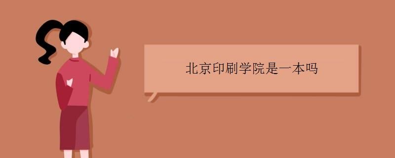 北京印刷学院是一本吗