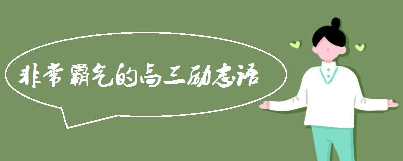 非常霸气的高三励志语.jpg
