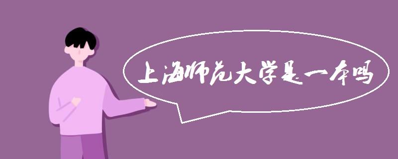 上海師范大學是一本嗎.jpg