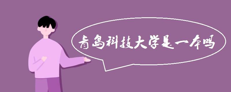 青岛科技大学是一本吗.jpg