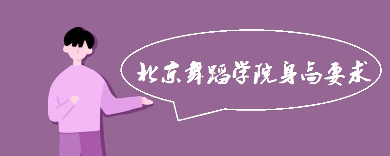 北京舞蹈学院身高要求.jpg